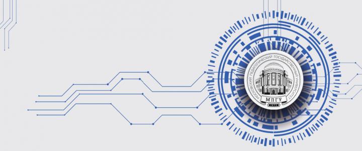 Процессы цифровизации экономики и общества и их влияние на систему образования обсудят в МПГУ на международной научной конференции
