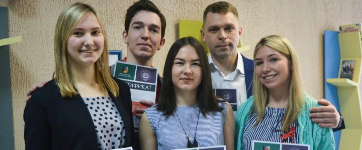 """ИИиП МПГУ на """"Эстафете профессионального успеха"""""""