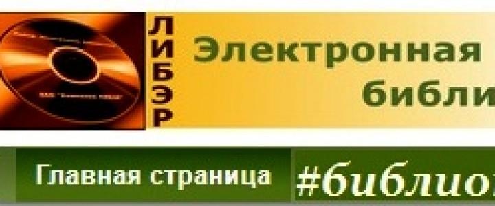 """Учреждена премия """"Выбор читателя МПГУ"""""""
