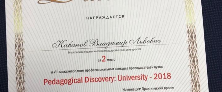 Поздравляем! 2-е место в конкурсе Pedagogical Discovery: University-2018