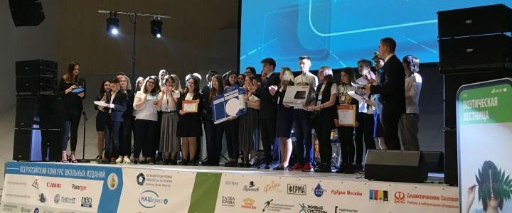 Делегация МПГУ приняла участие в награждении лучших школьных медиа России