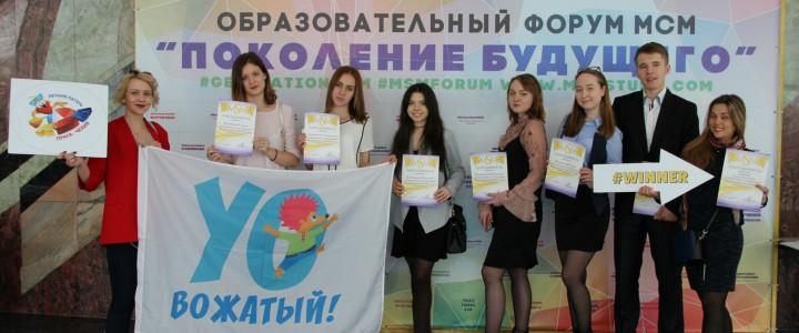 В Доме Правительства Москвы прошло официальное награждение YO-вожатых МПГУ