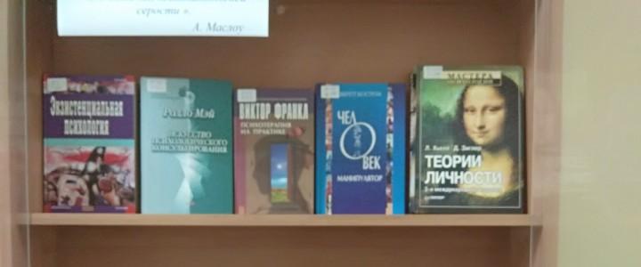 «А.Маслоу и гуманистическая психология». Книжная выставка