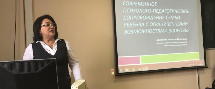 Межвузовская научно-практическая конференция с международным участием на тему: «Актуальные проблемы образования лиц с ограниченными возможностями здоровья»