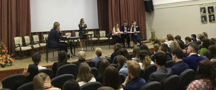 Городская общественно-педагогическая акция «Эстафета профессионального успеха»