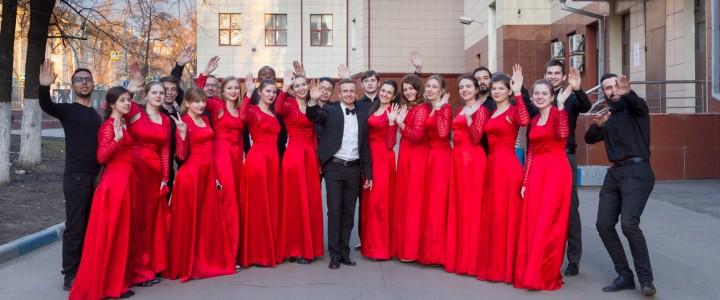 Камерный хор Московского педагогического государственного университета
