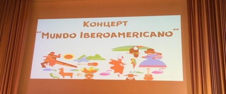Студенты МПГУ стали участниками Иберо-Американской недели в МГУ имени М.В. Ломоносова