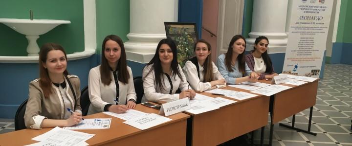 Студенты МПГУ стали организаторами церемонии награждения победителей Московского фестиваля творческих открытий и инициатив «ЛЕОНАРДО»