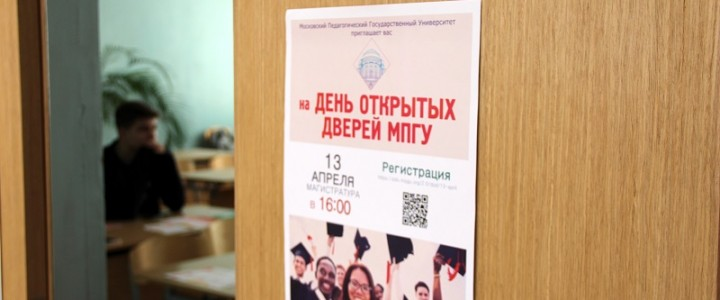 """МПГУ на """"Дне профильного образования"""" в Школе № 1028"""