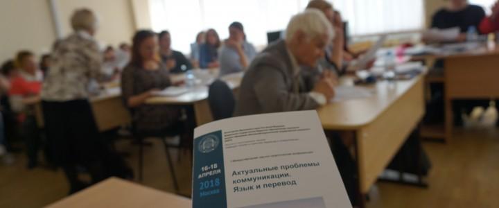 I Международная научно-практическая конференция «Актуальные проблемы коммуникации. Язык и перевод»