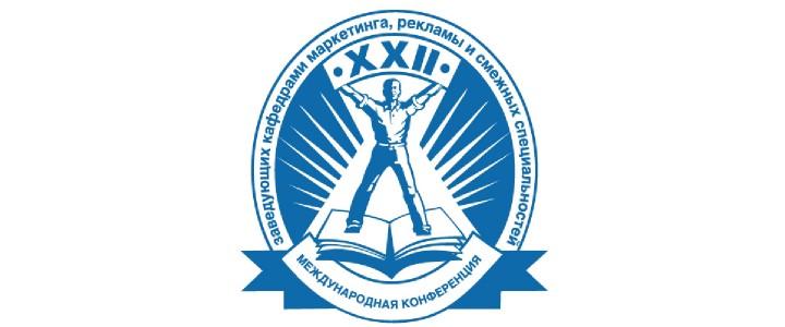 Преподаватели МПГУ приняли участие в работе XXII Международной научно-методической конференции заведующих кафедрами маркетинга, рекламы и связей с общественностью