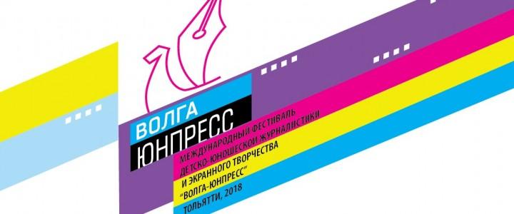 «Медиаобразовательные практики» на фестивале «Волга-ЮНПРЕСС»
