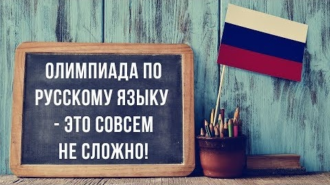 Олимпиада МПГУ по русскому языку