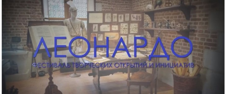 Московский фестиваль творческих открытий и инициатив «Леонардо»