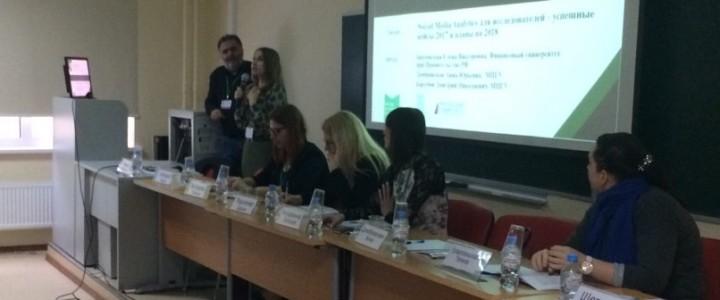 Политологи МПГУ представили исследовательский кейс-проект