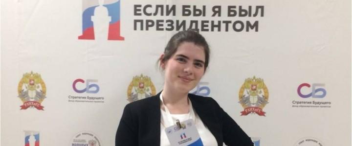 Студентка Анапского филиал МПГУ приняла участие во Всероссийском конкурсе молодежных проектов «Если бы я был Президентом» в Санкт-Петербурге