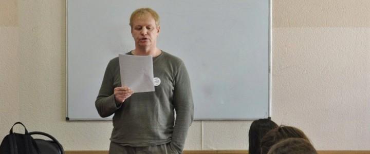 «Это волшебство»: Сергей Юшкевич провёл «Тотальный диктант» в МПГУ