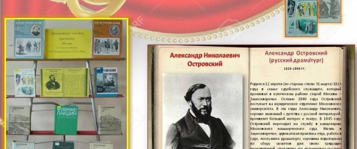 Выставка в библиотеке Лицея МПГУ