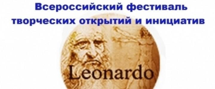 Математический факультет наМосковском фестивале творческих открытий и инициатив «Леонардо»