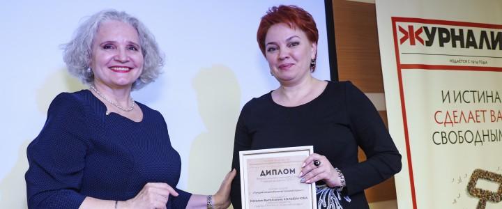 Медиаобразовательные проекты СМИ на конкурсе «Золотой фонд прессы»