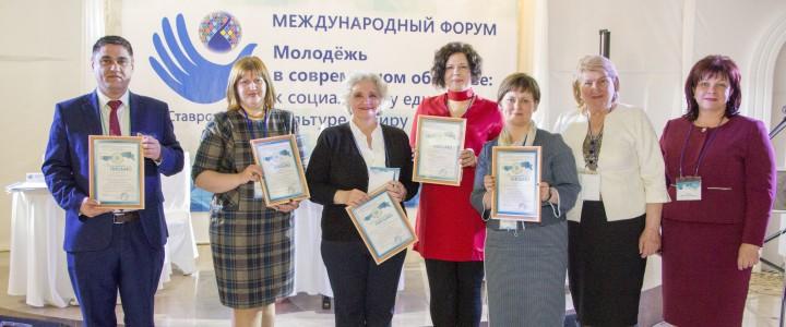 МПГУ и Ставропольский филиал МПГУ – организаторы III Международного форума «Молодежь в современном обществе: к социальному единству, культуре и миру»