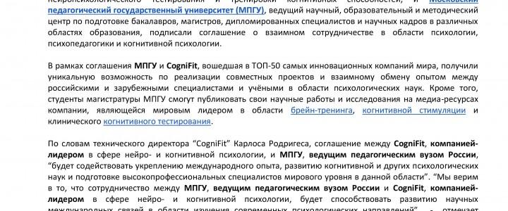 """Компания CogniFit (""""Когнифит"""") и МПГУ подписали соглашение о сотрудничестве"""