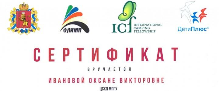 Сертификаты «Олимп» «КОД БЕЗОПАСНОГО ЛЕТА 2018» сотрудникам ЦСКП