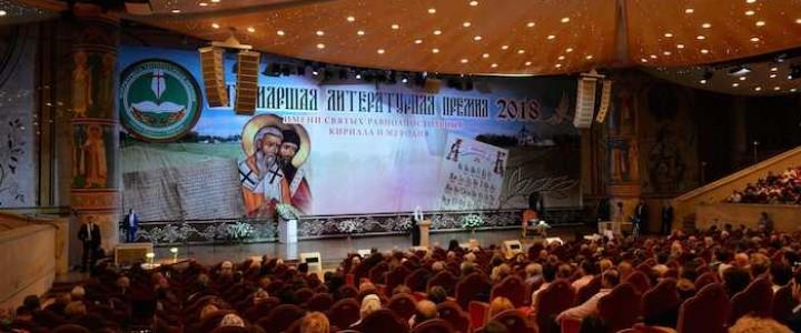 МПГУ на церемонии вручения Патриаршей литературной премии