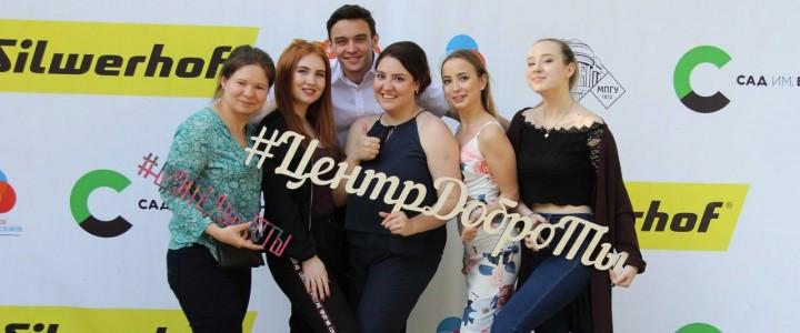 YO-вожатые и команда Творческой лаборатории МПГУ на благотворительном фестивале «Центр ДоброТЫ»