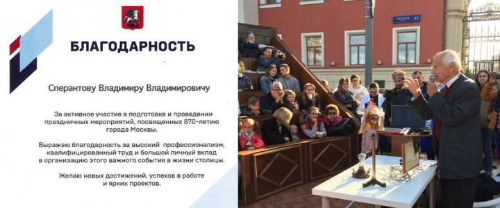 Благодарность Правительства Москвы ИФТИС МПГУ