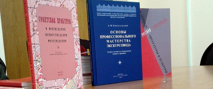 Презентация новых книг
