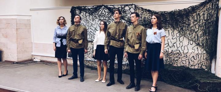 Институт социально-гуманитарного образования при поддержке УВР и МП провел праздничное мероприятие, приуроченное к 73-й годовщине Великой Победы.