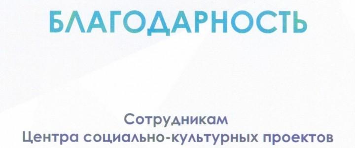 Благодарность «Ярмарка вакансий МПГУ» сотрудникам ЦСКП