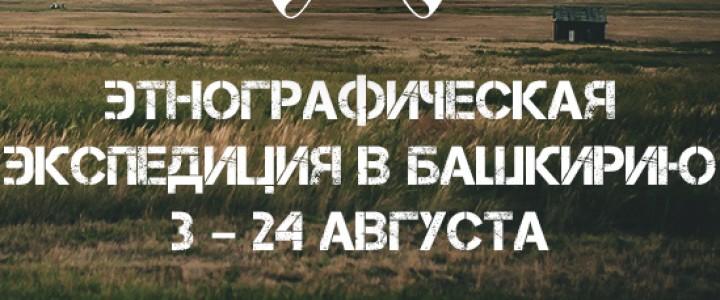 Подготовка образовательной этнографической экспедиции в Башкирию в рамках культурно-образовательного проекта «Россия – единство в многообразии»