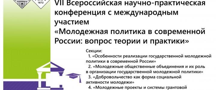 VII Всероссийская научно-практическая конференция с международным участием «Молодежная политика в современной России: вопросы теории и практики»