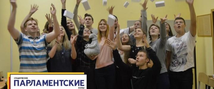 Стартует образовательная программа  Студенческого Парламентского Клуба 2018 года!