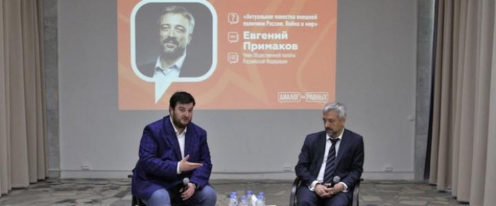 Встреча студентов МПГУ с Евгением Александровичем Примаковым