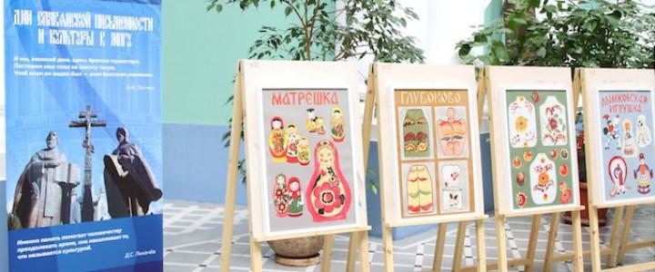 В Главном корпусе МПГУ открылась выставка в рамках Дней славянской письменности и культуры