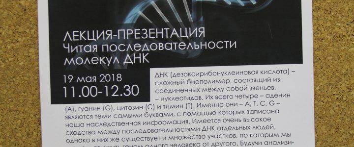 """Университетские субботы: """"Читая последовательности молекул ДНК"""""""