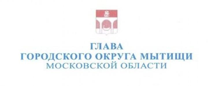Глава городского округа Мытищи выразил благодарность сотрудникам ИФТИС