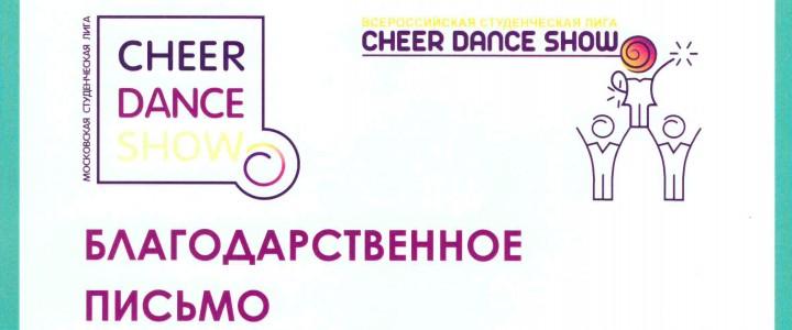 Российский Союз Молодежи выражает благодарность сотрудникам Центра социально-культурных проектов ДКП МПГУ
