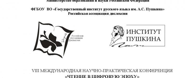 Кафедра логопедии на VIII Международной научно-практической конференции Российской ассоциации дислексии «Чтение в цифровую эпоху»