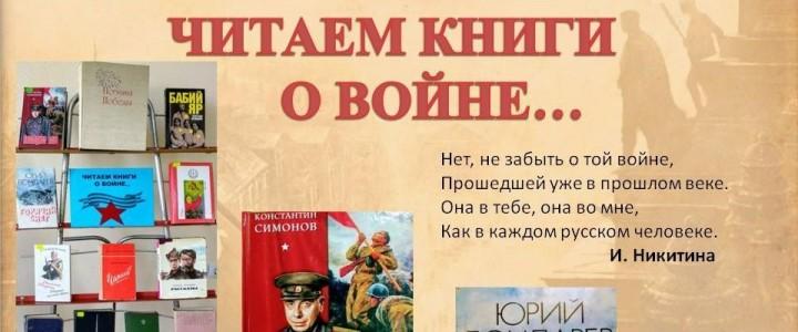 «Читаем книги о войне…»