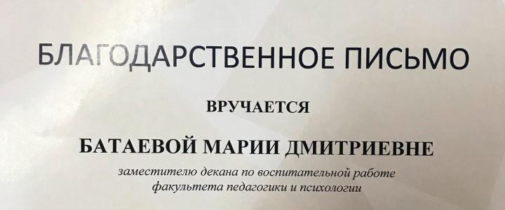 Благодарность Батаевой Марии Дмитриевне