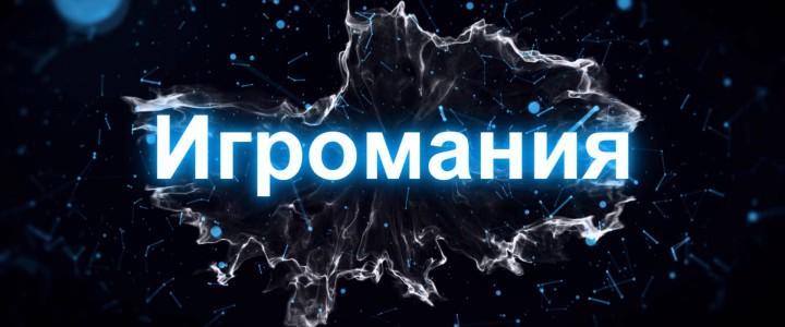 """Турнир """"Игромания в библиотеке"""", приуроченный ко Всероссийскому дню библиотек"""