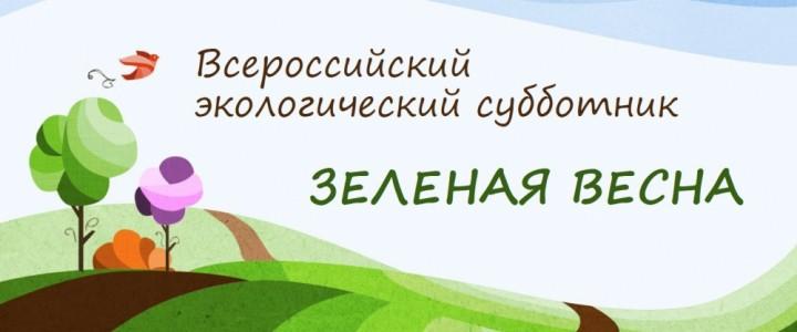 Субботник в Покровском филиале МПГУ