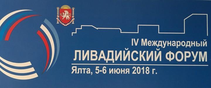 На IV Международном Ливадийском форуме «Русский мир и мировое гуманитарное пространство»высказано решительное нет государственной  политике борьбы с русским языком