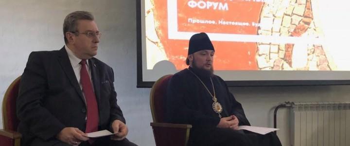 Ректор МПГУ А.В. Лубков принял участие в расширенном заседании Коллегии Синодального отдела по делам молодежи