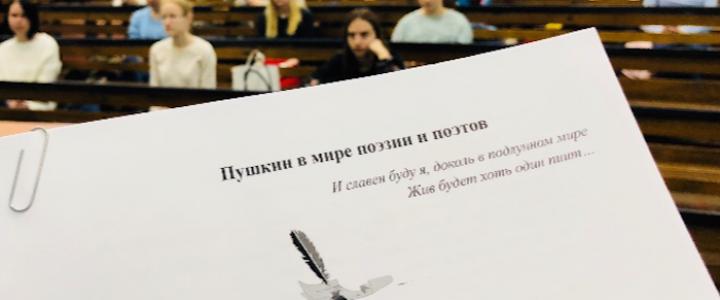 В День русского языка в МПГУ по традиции писали «Пушкинский диктант»