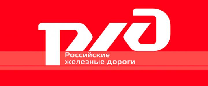 Благодарность от Дирекции железнодорожных вокзалов